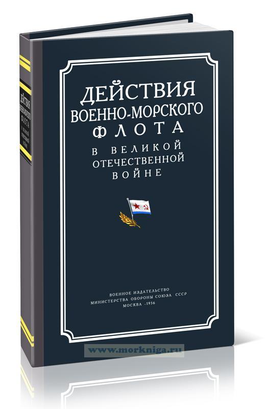 Действия Военно-морского флота в Великой Отечественной войне
