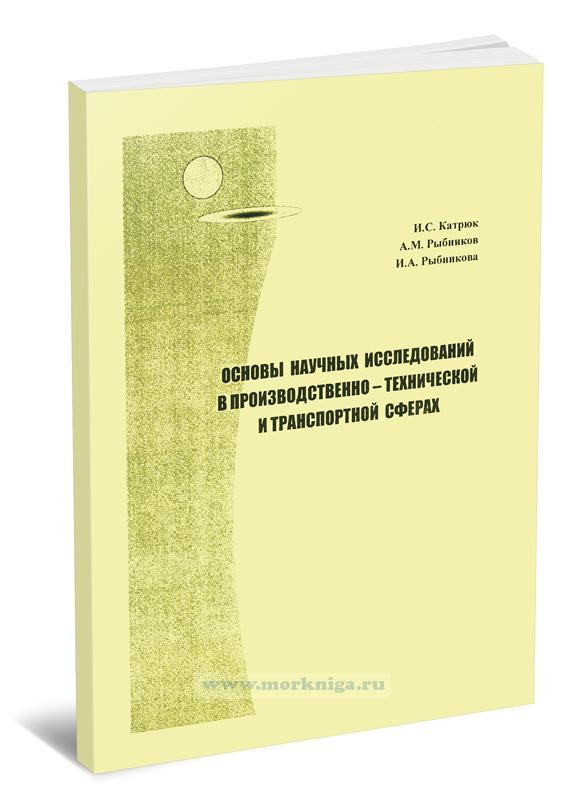 Основы научных исследований в производственно-технической и транспортной сферах