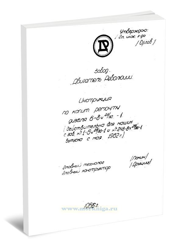 Инструкция по капитальному ремонту дизеля 6-8ч23/30-1 (действительна для машин с зав. № 1-6ч23/30-1 и 248-8ч23/30-1 выпуска с мая 1962г.)