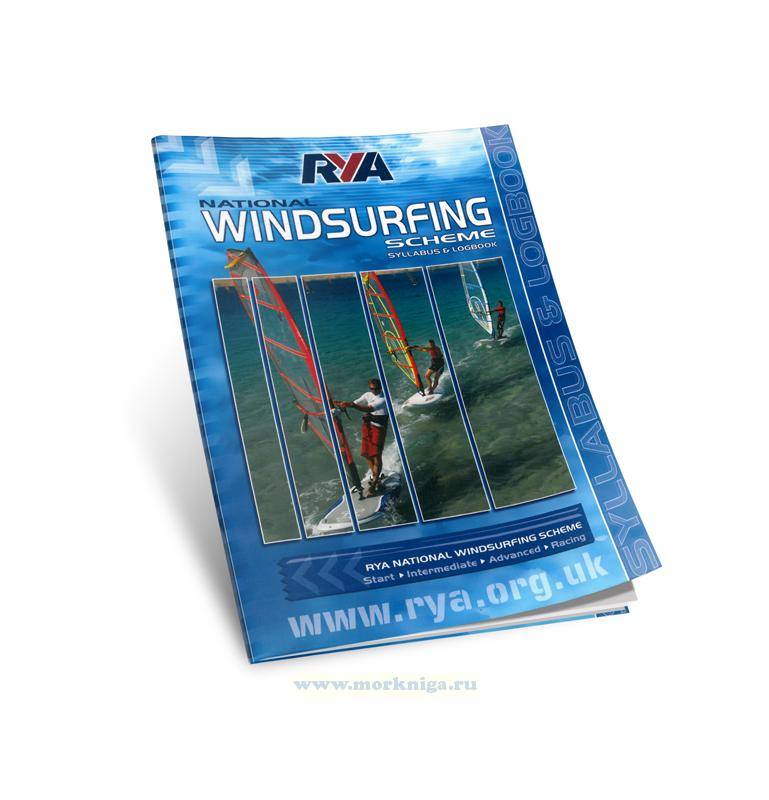 National windsurfing scheme syllabus and logbook. Программа обучения и бортовой журнал по виндсерфингу
