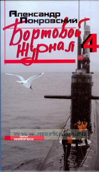 Бортовой журнал - 4