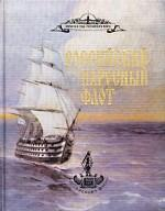 Российский парусный флот. Том 1. Серия