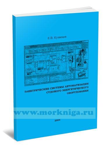Электрические системы автоматизации судового энергетического оборудования