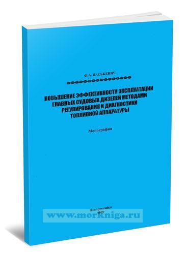 Повышение эффективности эксплуатации главных судовых дизелей методами регулирования и диагностики топливной аппаратуры