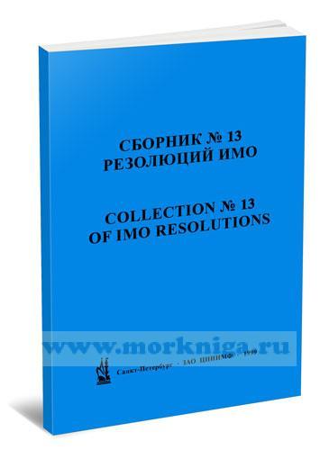 Сборник № 13 резолюций ИМО. Collection No.13 of IMO Resolutions