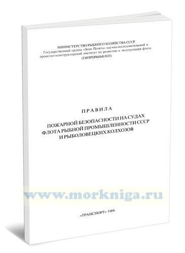 Правила пожарной безопасности на судах флота рыбной промышленности СССР и рыболовецких колхозов