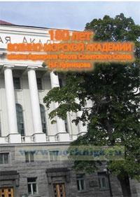 DVD 180 лет военно-морской академии имени Н.Г. Кузнецова. Памятный видеофильм
