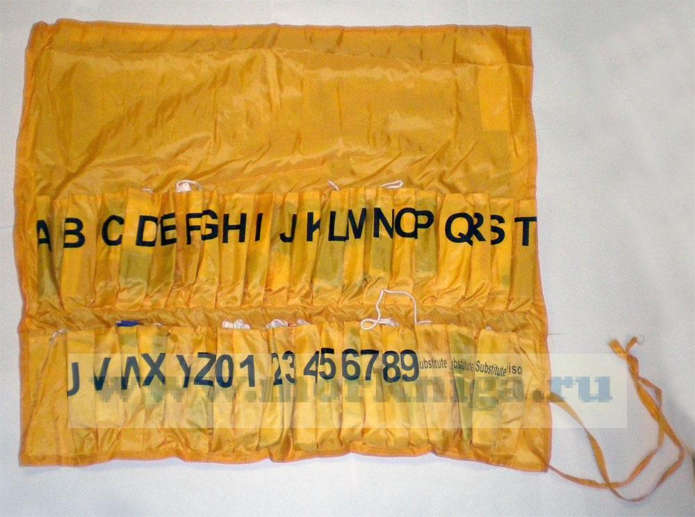 Флаги Международного Свода Сигналов. Комплект: флаги (20х30 ) с карманами для хранения