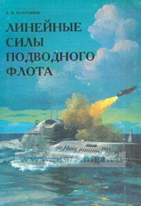 Линейные силы подводного флота