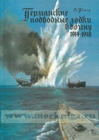 Германские подводные лодки в войну 1914-1918 гг. (издание второе, исправленное и дополненное)