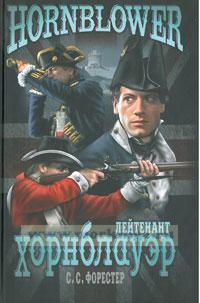 Лейтенант Хорнблауэр: роман