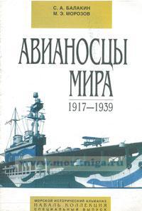 Авианосцы мира. 1917-1939