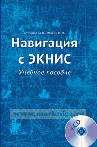 Навигация с ЭКНИС+CD
