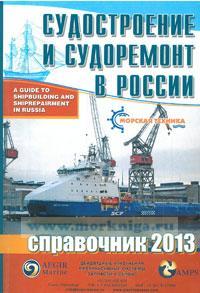 Судостроение и судоремонт в России 2013. Справочник