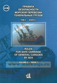 Правила безопасности морской перевозки генеральных грузов (4-М). Том 2, книга 3