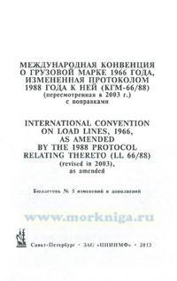 Бюллетень № 5 изменений и дополнений к МК ПДМНВ с поправками