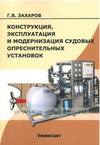 Конструкция, эксплуатация и модернизация судовых опреснительных установок. Учебное пособие