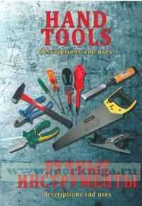 Ручные инструметны: их оприсание и использование: методическое пособие. Hand tools: descriptions and uses. На английском языке
