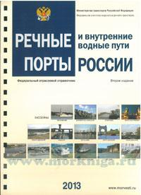 Речные порты и внутренние водные пути России. Справочник. Второе издание.