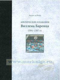 Арктические плавания Виллема Баренца 1594-1597 гг.