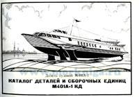 Дизель судовой М401А-1. Каталог деталей и сборочных единиц М401А-1 КД