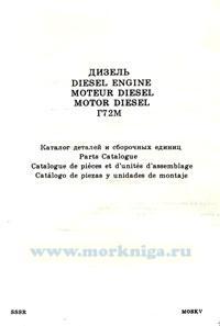 Дизель Г72. Каталог деталей и сборочных единиц