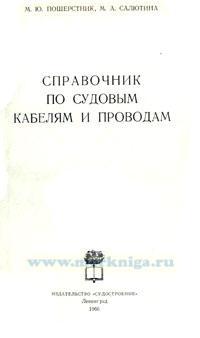 Справочник по судовым кабелям и проводам