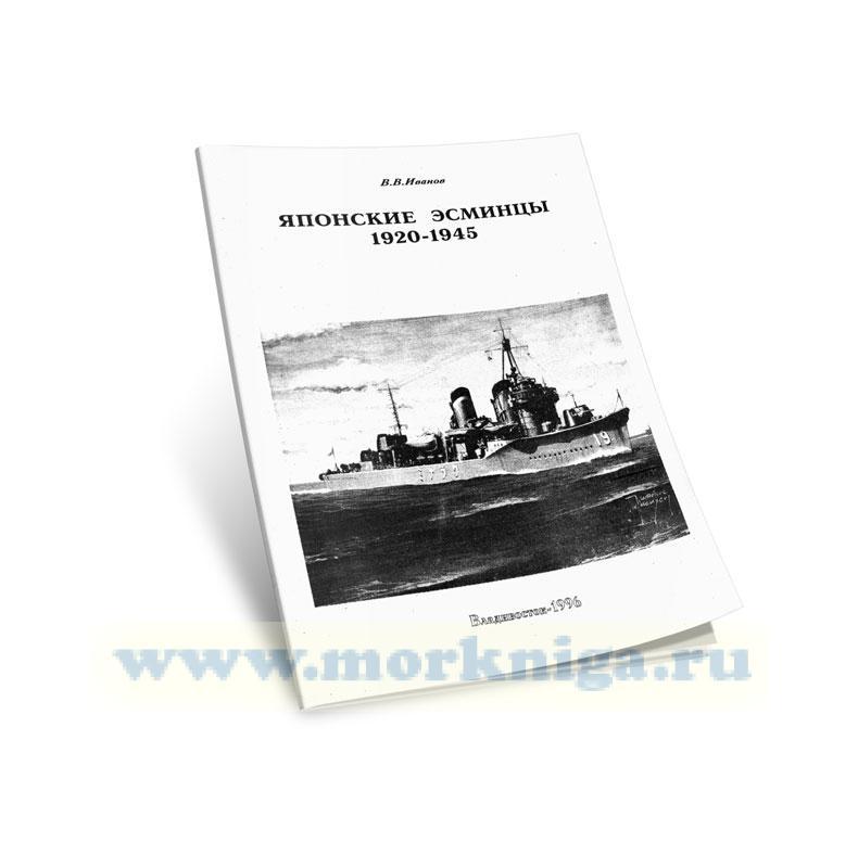 Японские эсминцы 1920-1945 гг.