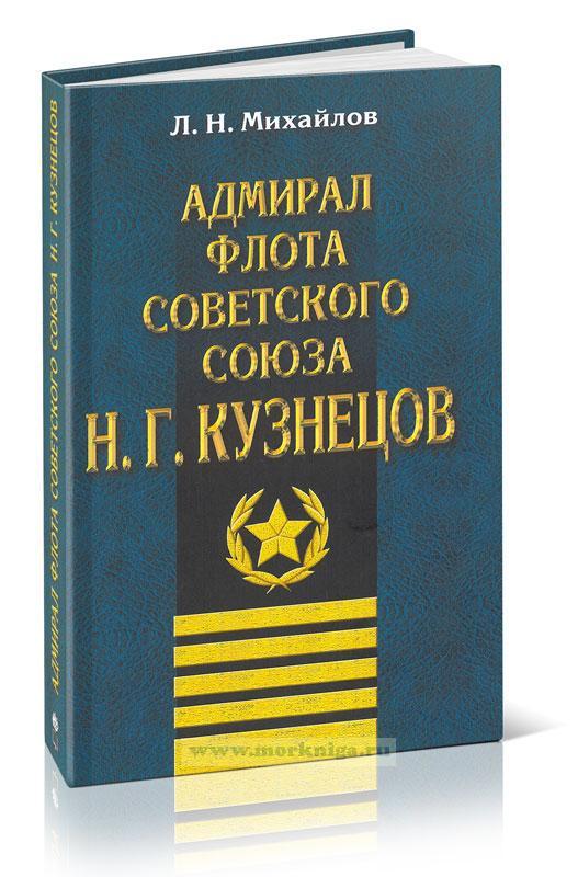 Адмирал Флота Советского Союза Н.Г. Кузнецов