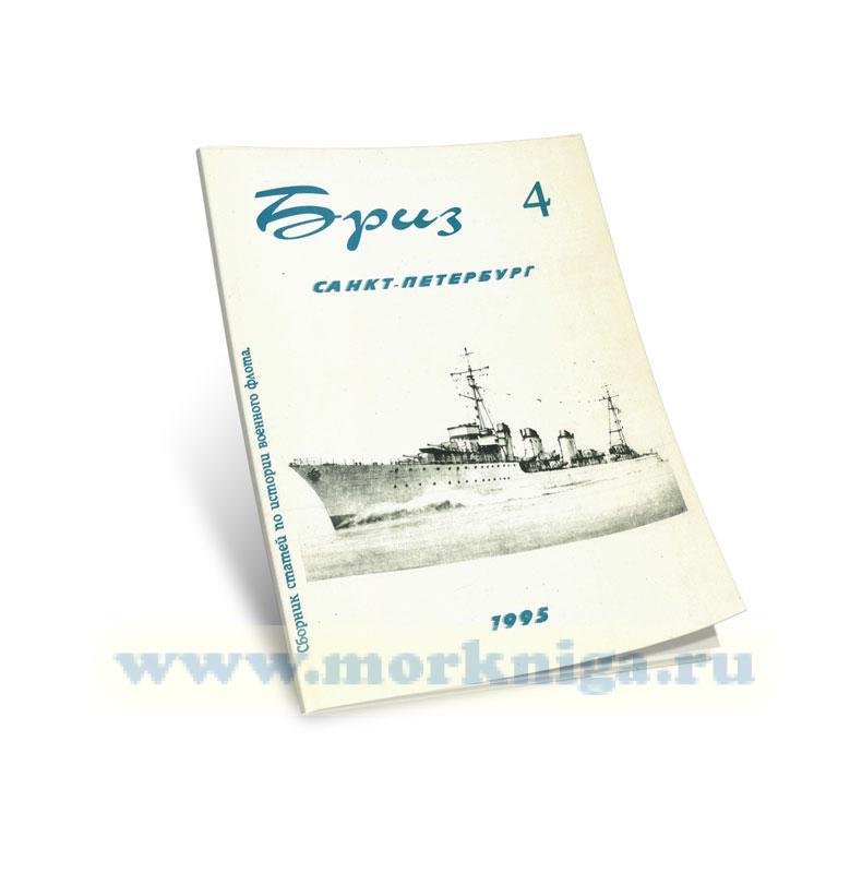 Бриз  Сборник статей по истории военного флота № 4 (1995)