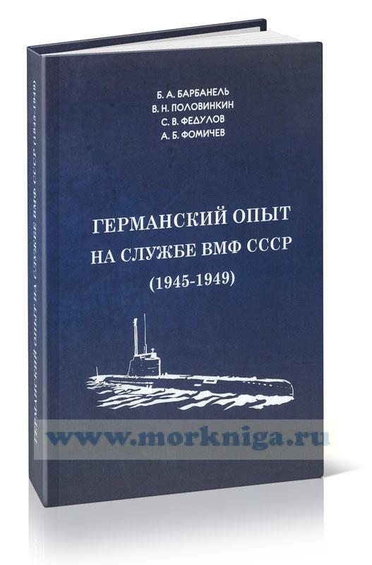 Германский опыт на службе ВМФ СССР (1945-1949)