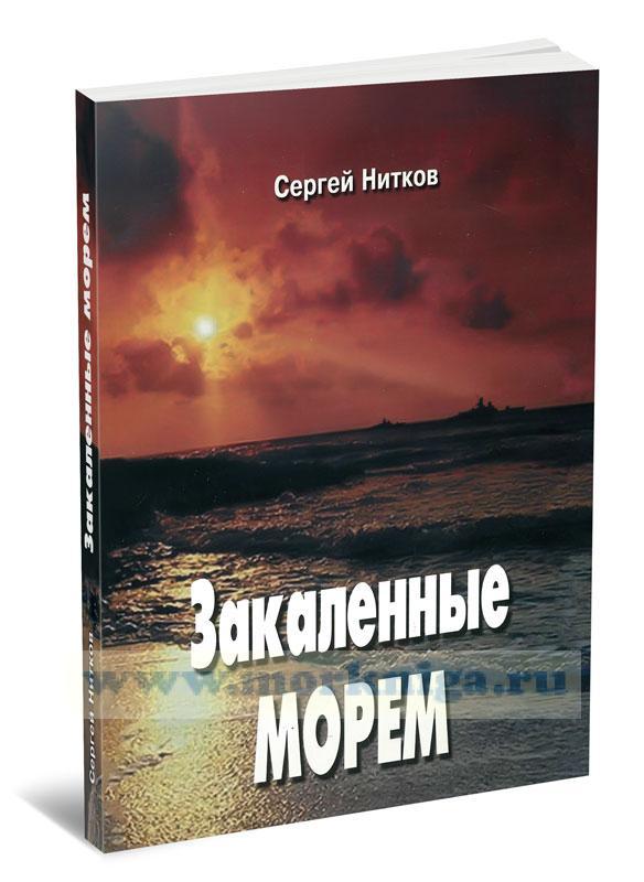 Закаленные морем (морские рассказы и байки)
