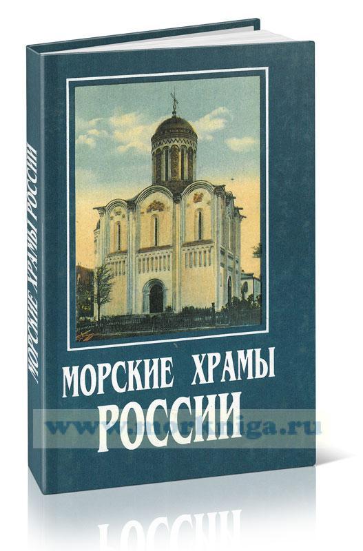 Морские храмы России