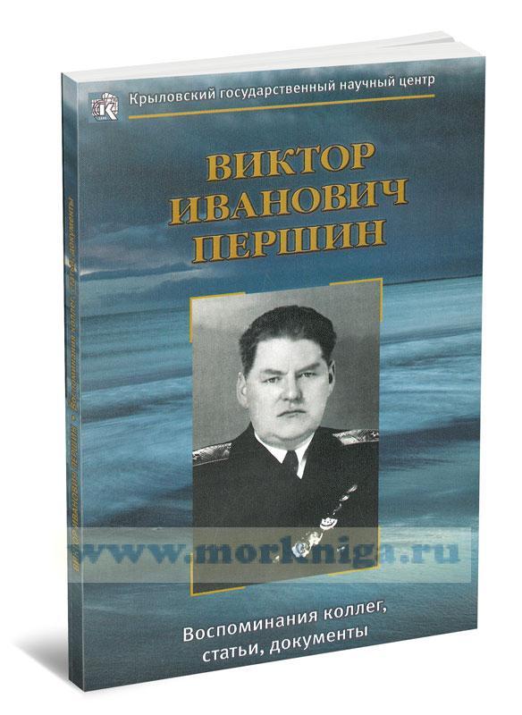 Виктор Иванович Першин. Воспоминания коллег, статьи и документы