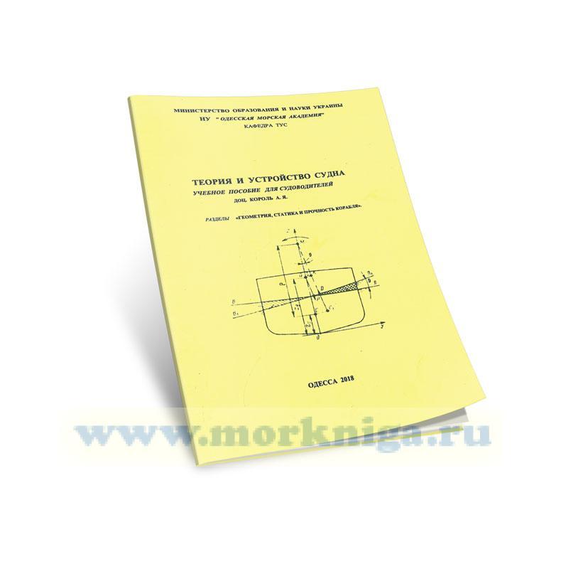 Теория и устройство судна: Учебное пособие для судоводителей. Разделы