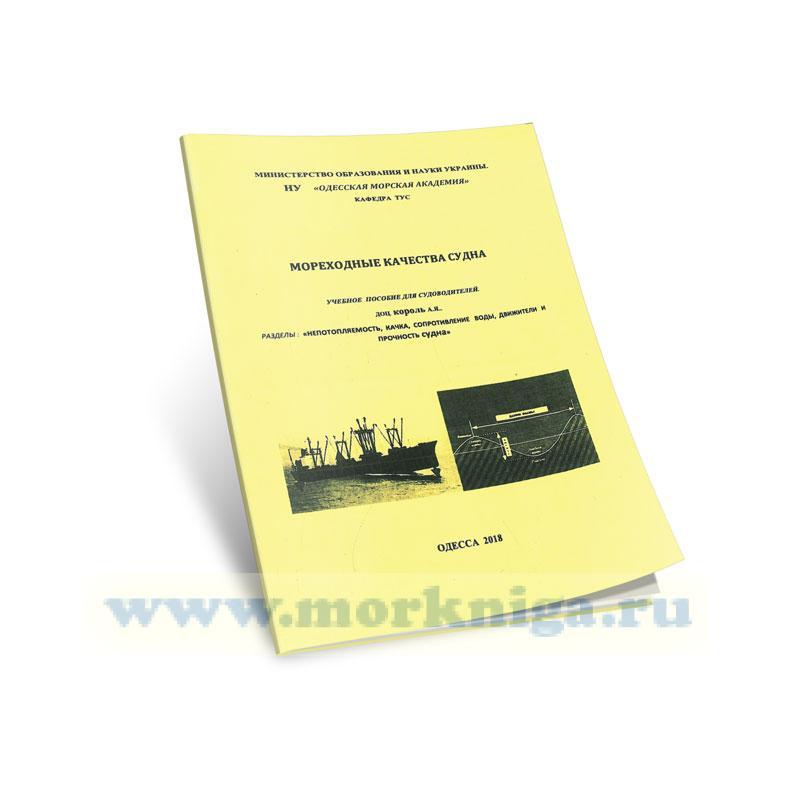 Мореходные качества судна. Учебное пособие для судоводителей