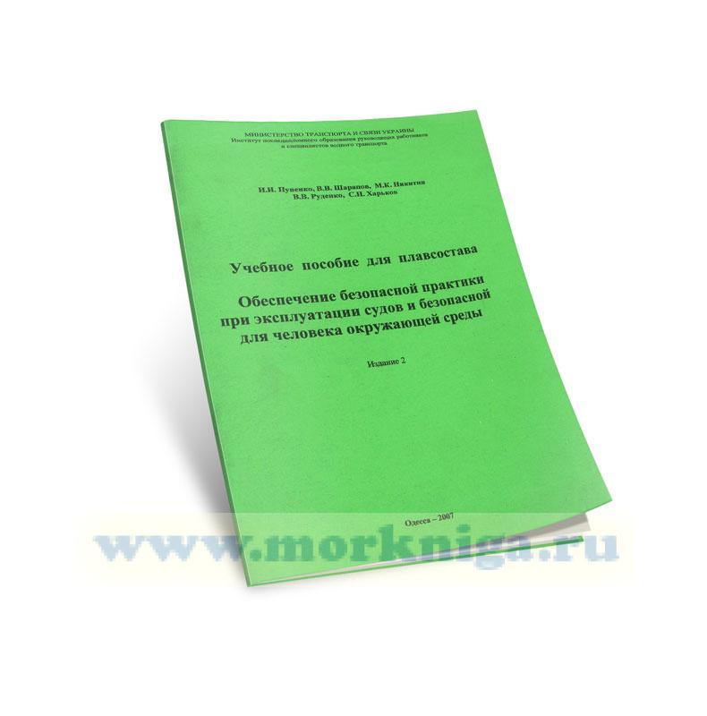 Обеспечение безопасной практики при эксплуатации судов и безопасной для человека окружающей среды: Учебное пособие для плавсостава (2-е издание)