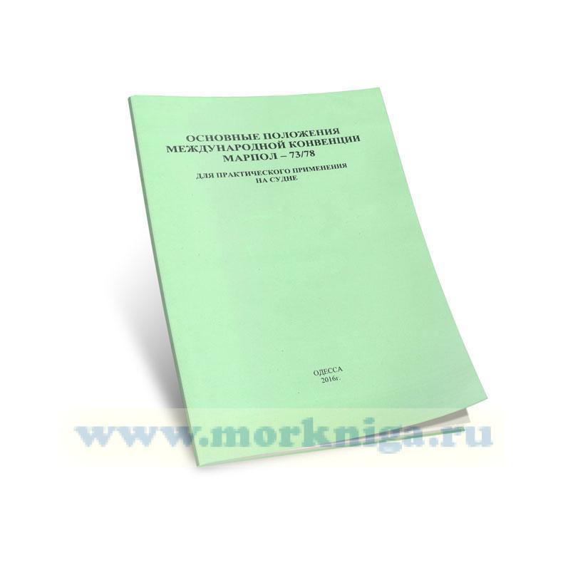Основные положения международной конвенции МАРПОЛ 73/78. Для практического применения на судне