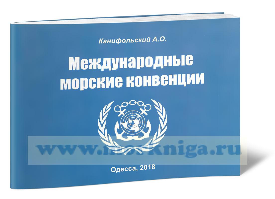Международные морские конвенции: Учебно-наглядное пособие