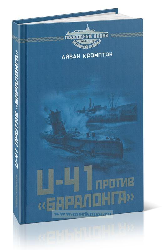 U-41 против