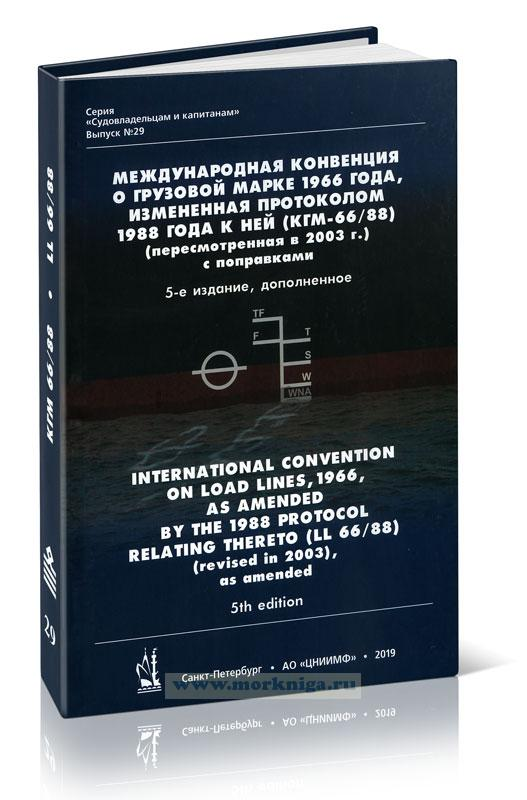 Международная конвенция о грузовой марке, 1966 г. измененная протоколом 1988 года к ней (КГМ-66/88), (пересмотренная в 2003 г.)