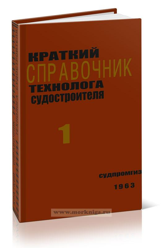 Краткий справочник технолога-судостроителя. Часть 1