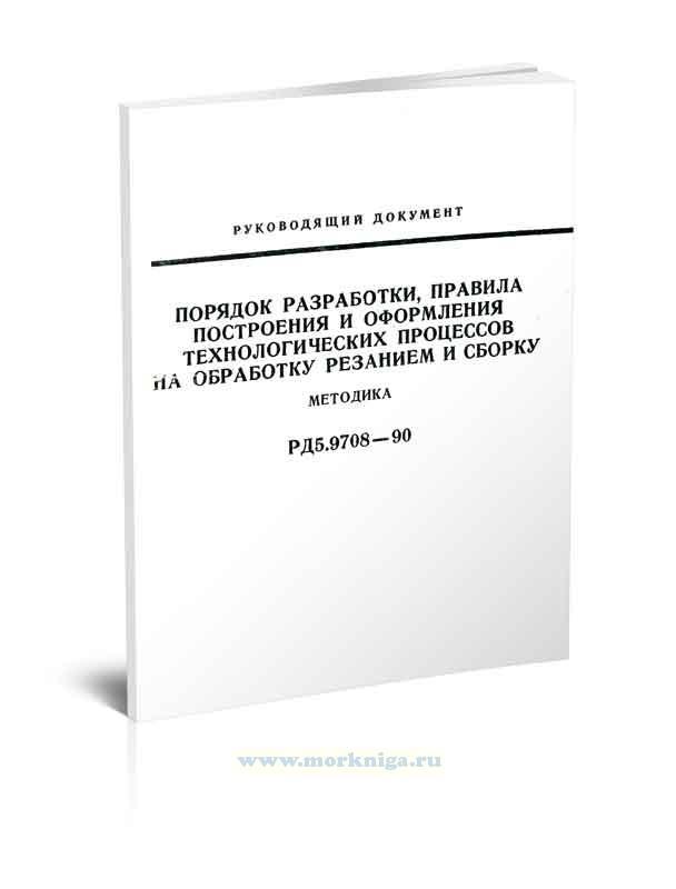 РД 5Р.9708-90 Порядок разработки, правила построения и оформления технологических процессов