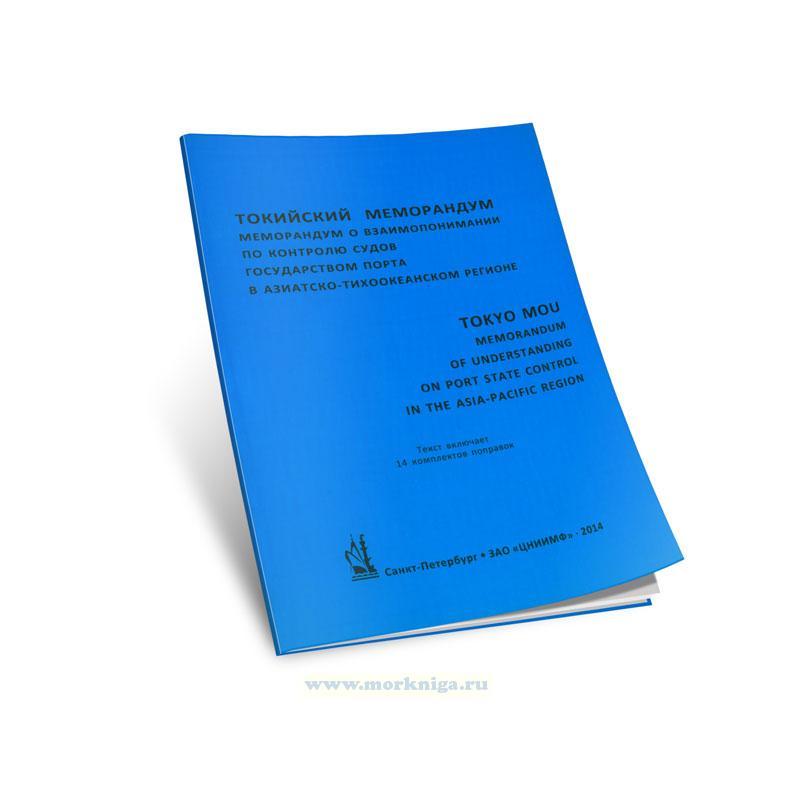 Токийский меморандум - Меморандум о взаимопонимании о контроле за судами со стороны государства порта в Азиатско-Тихоокеанском регионе