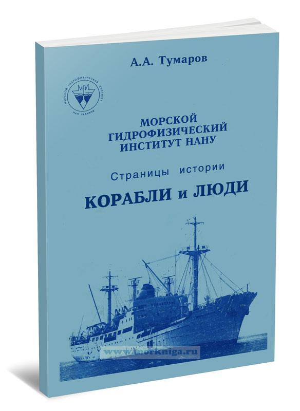 Морской гидрофизический институт. Корабли и люди. Страницы истории