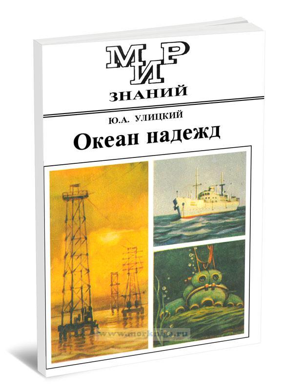 Океан надежд. Освоение и использование богатств Мирового океана. Книга для внеклассного чтения 7-9 классов