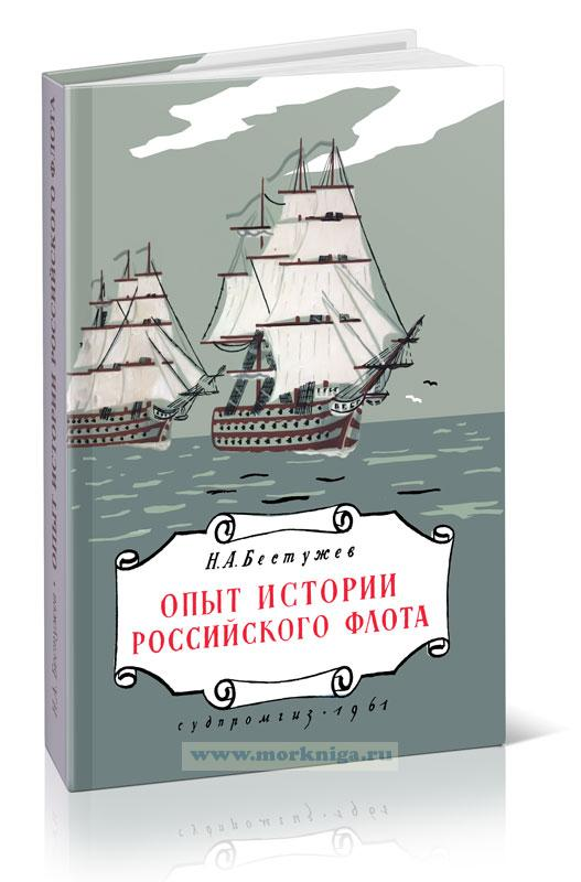 Опыт истории российского флота