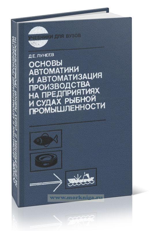 Основы автоматики и автоматизации производства на предприятиях и судах рыбной промышленности