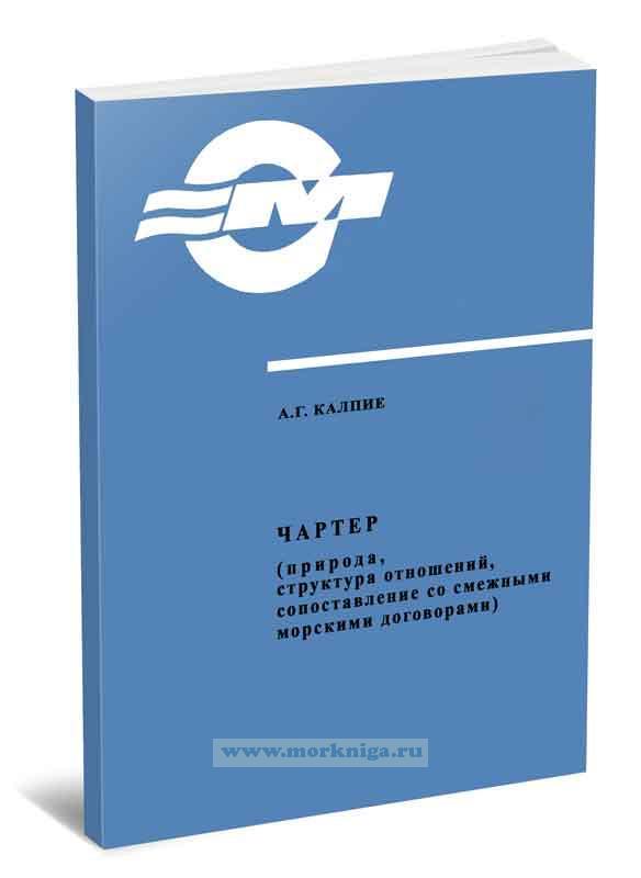 Чартер (природа, структура отношений, сопоставление со смежными морскими договорами)