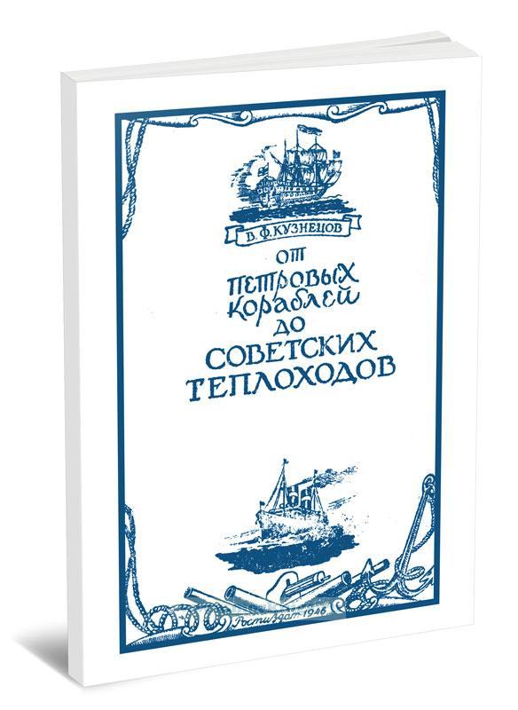 От петровых кораблей до советских теплоходов